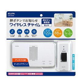 朝日電器 ELPA エルパ ワイヤレスチャイム押しボタンセット EWS-S5030【S1】
