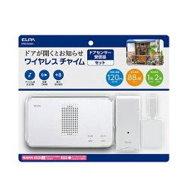 朝日電器 ELPA エルパ ワイヤレスチャイムドア開閉センサーセット EWS-S5034【S1】