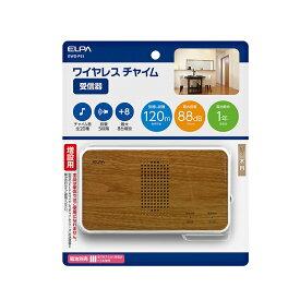 朝日電器 ELPA エルパ ワイヤレスチャイムチーク調受信器 EWS-P51【S1】