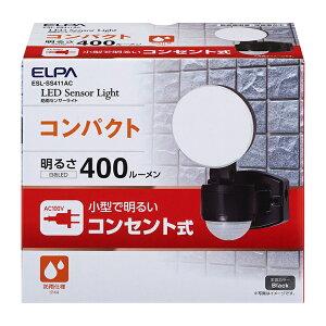 朝日電器 ELPA エルパ 屋外用LEDセンサーライト AC100V電源 コンセント式 ESL-SS411AC