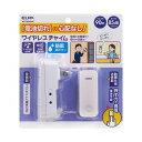 電池を使わないワイヤレスチャイムセット WC-S6040AC エルパ ELPA 朝日電器【ポイント10倍】