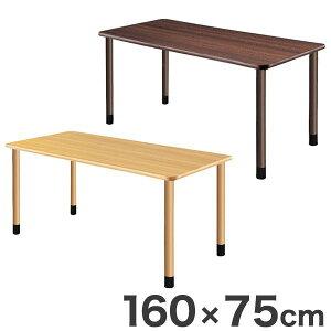 テーブル 160×75cm 継ぎ足し脚付きテーブル 選べる脚 テーブル 福祉介護用 継ぎ足し脚 付き(代引不可)【送料無料】