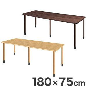 テーブル 180×75cm 継ぎ足し脚付きテーブル 選べる脚 テーブル 福祉介護用 継ぎ足し脚 付き(代引不可)【送料無料】