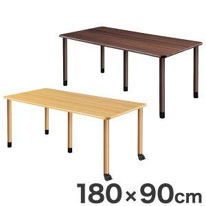 テーブル 180×90cm 継ぎ足し脚付きテーブル 選べる脚 テーブル 福祉介護用 継ぎ足し脚 付き(代引不可)【送料無料】