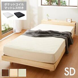 宮付きすのこベッド コンセント付き ポケットコイルマットレスセット セミダブル 棚付き 宮付き 北欧 ベット すのこベッド 木製【送料無料】
