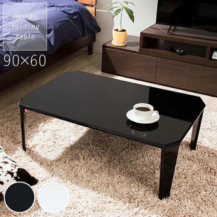 折りたたみテーブル 長方形 鏡面仕上げ 90×60 ローテーブル コーヒーテーブル 木製 センターテーブル リビングテーブル【ポイント10倍】【送料無料】