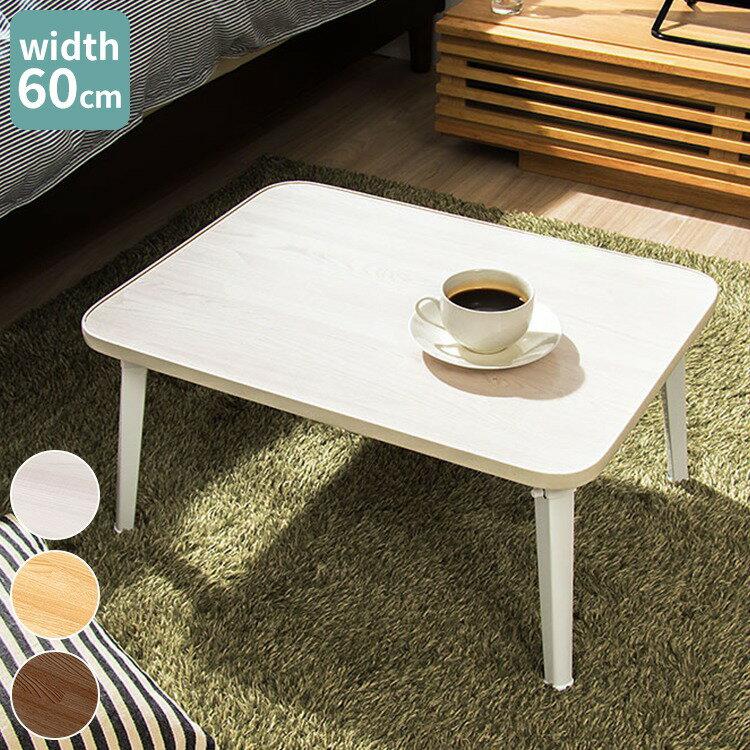 折りたたみテーブル 木目調 長方形 60×45 ローテーブル コーヒーテーブル 木製 センターテーブル リビングテーブル【ポイント10倍】