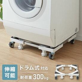 洗濯機スライド台 洗濯機台 洗濯機置き台 キャスター付き 洗濯機ラック ランドリー 洗濯機 掃除 洗濯機パン 排水パン スライド台【ポイント10倍】【送料無料】