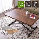 テーブル 天板が2倍に広がるガス圧昇降テーブル 110×60 110×120 ガス圧昇降式テーブル 昇降テーブル ダイニングテー…