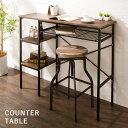 ヴィンテージ調 カウンターテーブル 収納 ハイテーブル バーテーブル バーカウンター 木製 テーブル おしゃれ ヴィン…