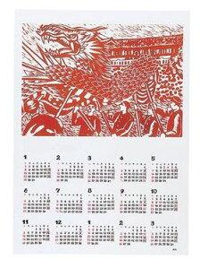 両面民芸カレンダー 小 20850