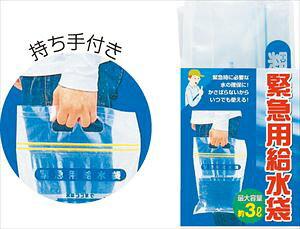 緊急用給水袋 3L マチ付 3966