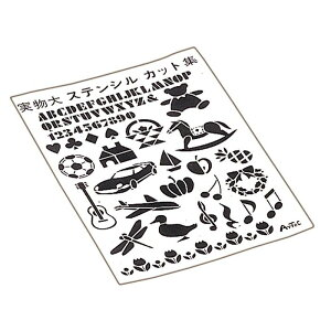 シール式ステンシル型紙 B5 5枚組 美術 画材 書道 紙ペーパー