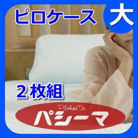ガーゼと脱脂綿の快適寝具 パシーマEX ピロケース43*63 2枚組 [1101 SET] (代引不可)【送料無料】