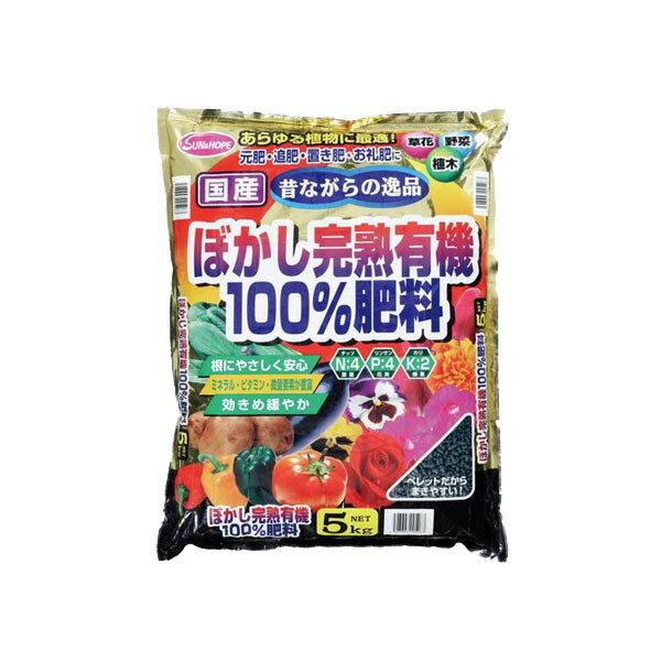 サンアンドホープ 有機肥料 ぼかし完熟有機100%肥料 5kg 4袋セット(代引き不可)【ポイント10倍】【送料無料】