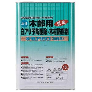木材保存剤 水性アリシス 15L 無色【送料無料】