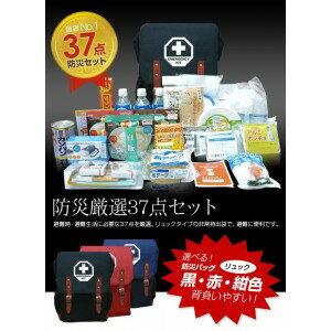 BR-921N 防災37点セット ネイビー【ポイント10倍】