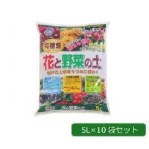 あかぎ園芸 有機畑 花と野菜の土 5L×10袋(代引き不可)