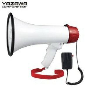 YAZAWA(ヤザワコーポレーション) ハンドメガホン ハンドマイク付き 10W Y01HM10WH【送料無料】
