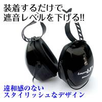 ビルソム社レイトニングL3 ネックバンド式イヤーマフ【送料無料】【ポイント10倍】