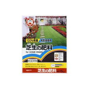 日清ガーデンメイト 100%有機芝生の肥料 5kg ×4個【送料無料】
