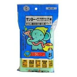 YAZAWA 紙パックサンヨ—NEC用 MC05 掃除機(代引き不可)【ポイント10倍】