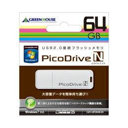 GREENHOUSE USBフラッシュメモリ ピコドライブN 64GB GH-UFD64GN(代引き不可)【ポイント10倍】【inte_D1806】
