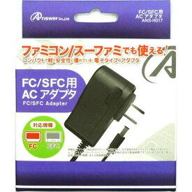 アンサー FC/SFC「ACアダプター」 ANS-H017 (代引不可)