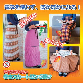 昭光プラスチック製品 電気を使わない 巻きスカート型ひざ掛け ノルディック柄 8093811【S1】