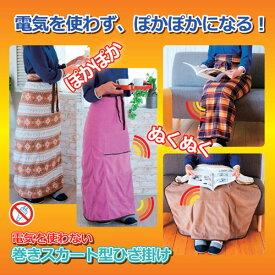 昭光プラスチック製品 電気を使わない 巻きスカート型ひざ掛け チェック柄 8093812【S1】