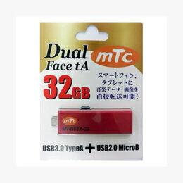 mtc(エムティーシー) USBメモリーDual Face tA 32GB MT-DFTA-32【ポイント10倍】