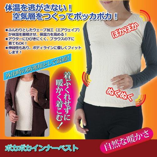 昭光プラスチック製品 ポカポカインナーベスト M 8092621【ポイント10倍】