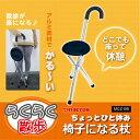 マクロス らくらく散歩 椅子になる杖 MCZ-95【ポイント10倍】