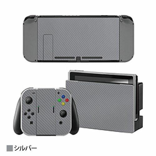ITPROTECH Nintendo Switch 本体用ステッカー デカール カバー 保護フィルム シルバー YT-NSSKIN-SV【ポイント10倍】
