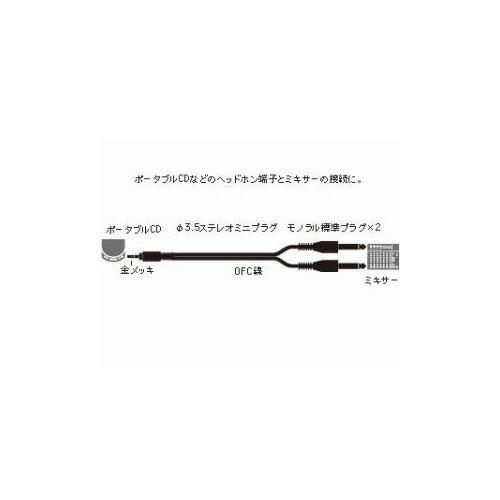 Audio-Technica オーディオテクニカ φ3.5mmステレオミニプラグ⇔モノラル標準プラグ×2:ラインケーブル/3.0m ATL462A/3.0 家電【ポイント10倍】【int_d11】