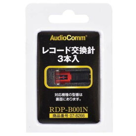 オーム電機 レコード交換針 3本入り RDP-B200N/PRM-2775K対応 RDP-B001N 家電 オーディオ関連 オーム電機【ポイント10倍】