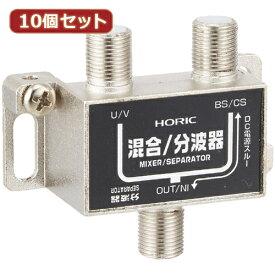 【10個セット】 HORIC アンテナ混合/分波器 HAT-SP323BKX10 家電 映像関連 その他テレビ関連製品【送料無料】