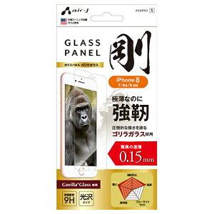 エアージェイ iPhone8 7用ガラスパネルゴリラガラス 剛 VG87-9H5G VG87-9H5G スマートフォン タブレット 携帯電話(代引不可)