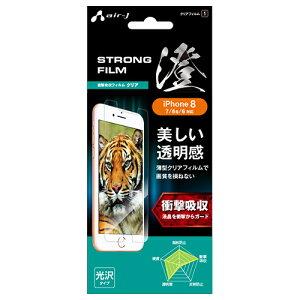 エアージェイ iPhone8 7用液晶保護フィルムクリア 澄 VF87-SP1 VF87-SP1 スマートフォン タブレット 携帯電話(代引不可)