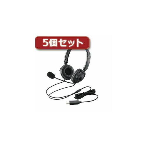【5個セット】エレコム USBヘッドセット(両耳オーバーヘッド) HS-HP20UBK HS-HP20UBKX5 HS-HP20UBKX5 家電(代引不可)【ポイント10倍】【送料無料】【int_d11】