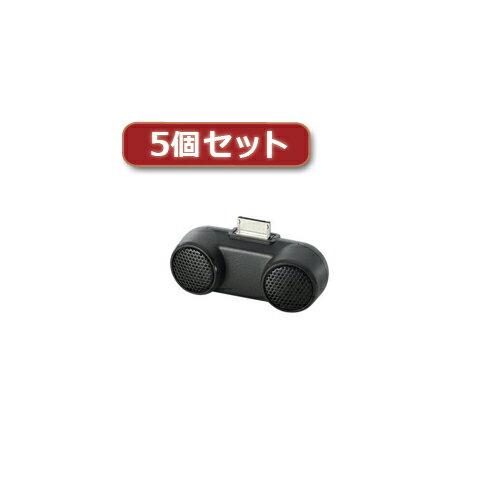 【5個セット】ロジテック Walkman用コンパクトスピーカー LDS-WMP500BK LDS-WMP500BKX5 LDS-WMP500BKX5 家電(代引不可)【ポイント10倍】【送料無料】【int_d11】