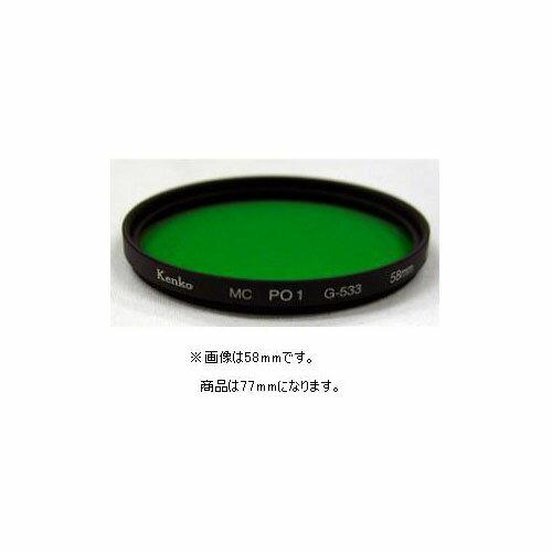 ケンコー・トキナー フィルター 77SMCPO1(代引不可)【ポイント10倍】