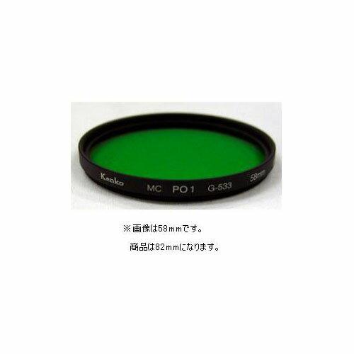 ケンコー・トキナー フィルター 82SMCPO1(代引不可)【ポイント10倍】