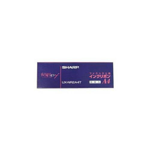 SHARP 普通紙FAX用インクフィルム UX-NR2A4T (30M×3本入り)(代引不可)【ポイント10倍】