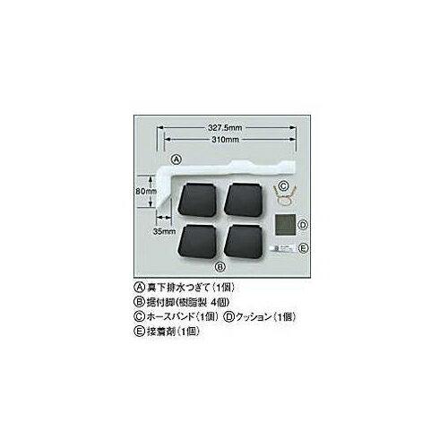 SHARP 真下排水継ぎ手セット ES-MH2(代引不可)【ポイント10倍】
