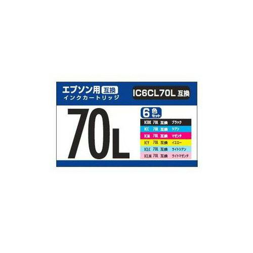 ナカバヤシ エプソン用互換インク IC6CL70L互換 6色セット PPCPP-EIC70L-6P2(代引不可)【ポイント10倍】【送料無料】