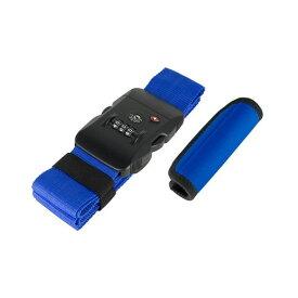 ミヨシ TSA対応スーツケースベルトグリップセット ブルー MBZ-MZ03/BL(代引不可)【ポイント10倍】