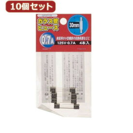 10個セットガラス管ヒュ-ズ30mm 125V GF07125X10 家電 照明器具 その他の照明器具(代引不可)【送料無料】