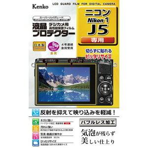 ケンコー トキナー 液晶プロテクタ- ニコン Nikon1 J5用 KEN59438 カメラ カメラアクセサリー(代引不可)