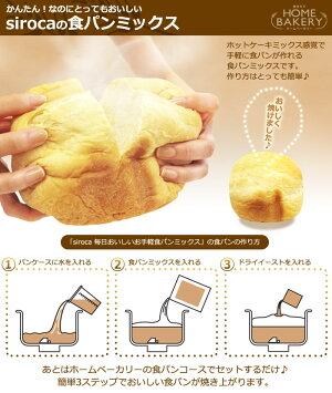 sirocaお手軽食パンミックス(1斤×10袋)SHB-MIX1260ホームベーカリー用パンミックス粉セット【送料無料】【ポイント10倍】